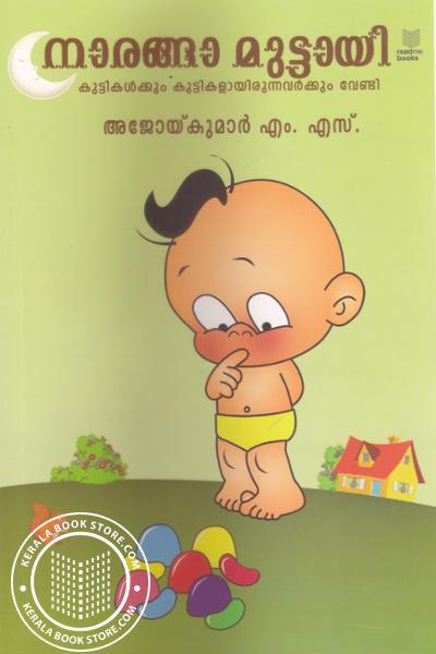 inner page image of Narangamuttai