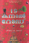 Thumbnail image of Book 19 Kanal Road