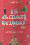 Thumbnail image of Book 19 കനാല് റോഡ്