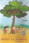 Thumbnail image of Book Angane Oru Mambazhakkalam