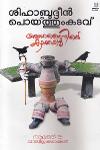 Thumbnail image of Book Bahrainile Kakkakal