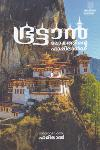 Thumbnail image of Book Bhutan Lokathinte Happyland