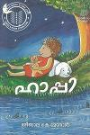 Thumbnail image of Book ഹാപ്പി