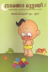 Thumbnail image of Book Narangamuttai
