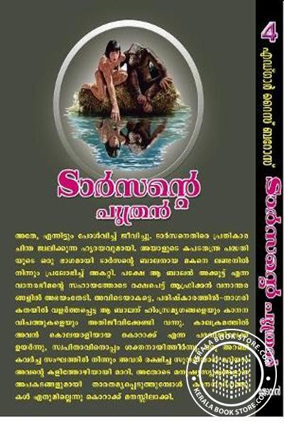 back image of ടാര്സണ് മാന്ത്രിക നഗരത്തില് - 5