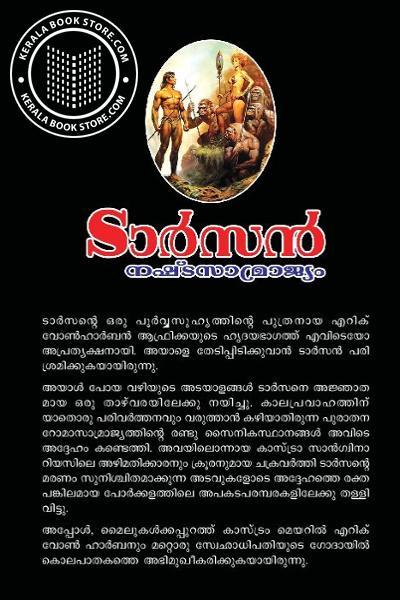 back image of Tarzan Nashta Samragyam - 12