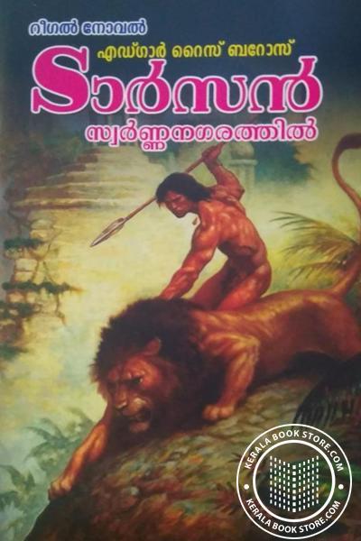 back image of Tarzan Swarna Nagarathil - 16