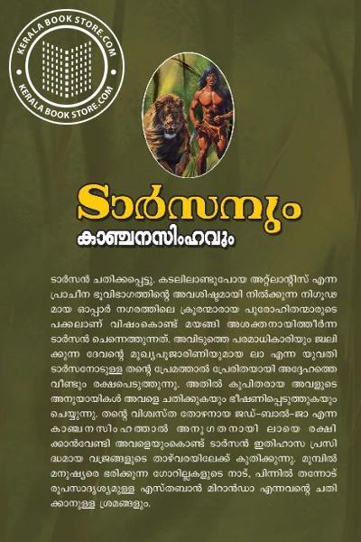 back image of ടാര്സനും കാഞ്ചനസിംഹം -9