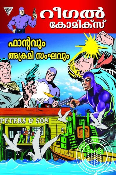 Cover Image of Book ഫാന്റവും അക്രമി സംഘവും - 5