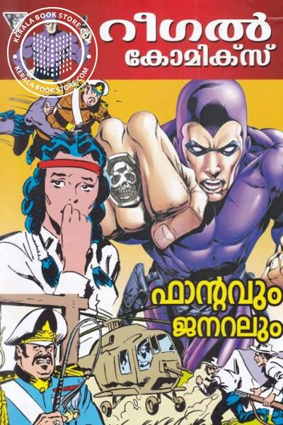 Cover Image of Book Phantom Janalum
