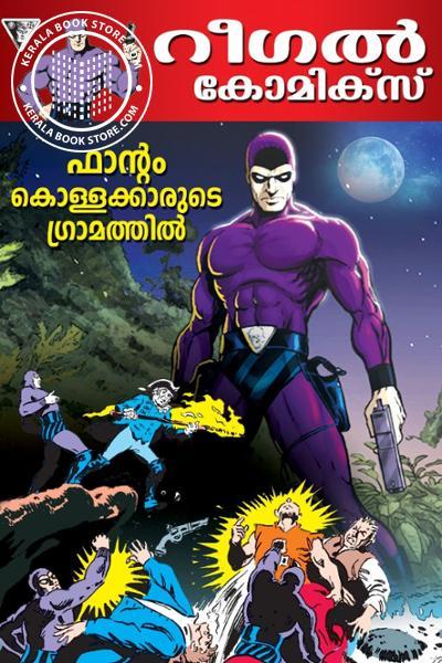 Cover Image of Book ഫാന്റം കൊള്ളകാരുടെ ഗ്രാമത്തില് - 4