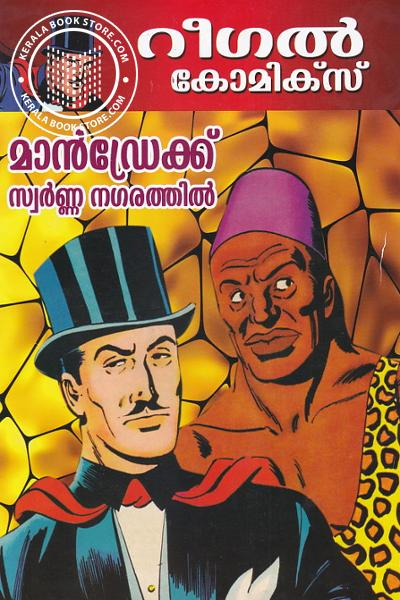 Cover Image of Book Mandrake Swarna Nagarathil