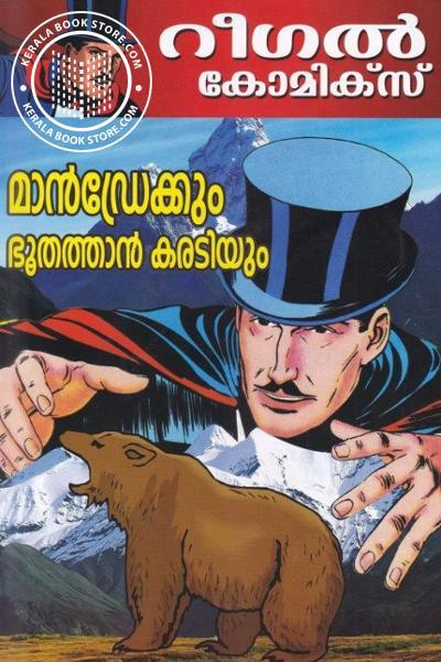 Cover Image of Book Mandrakkum Bhoothathan Karadiyum
