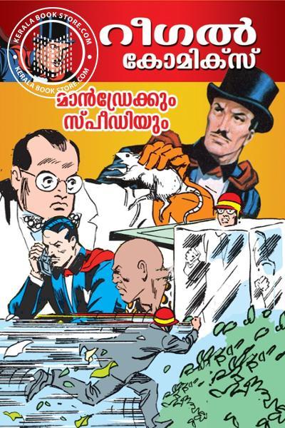 Cover Image of Book മാന്ഡ്രേക്കും സ്പീഡിയും - 5