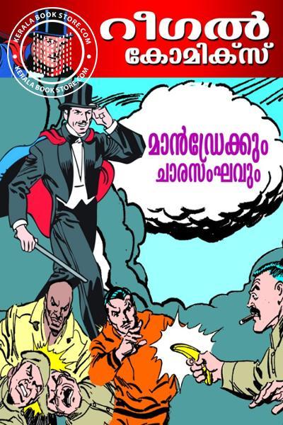 Cover Image of Book മാന്ഡ്രേക്കും ചാരസംഘവും - 4