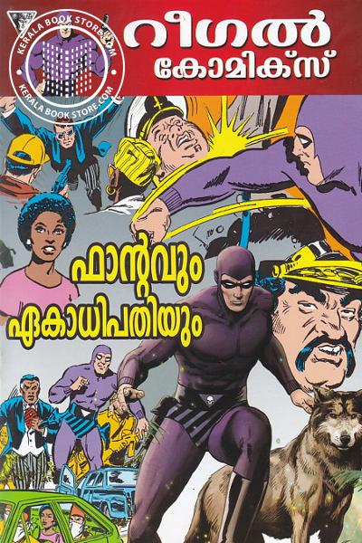 Cover Image of Book Phantavum Ekathipathiyum