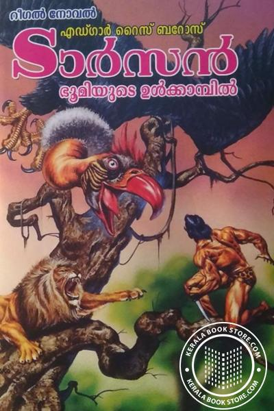 Cover Image of Book Tarzan Bhoomiyute Ulkombil - 13