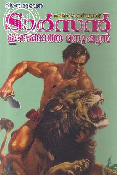 Cover Image of Book Tarzan Enagatha Manushyan -7
