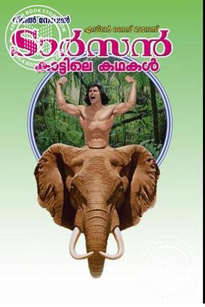 Cover Image of Book Tarzan Kattile Kathakal - 6