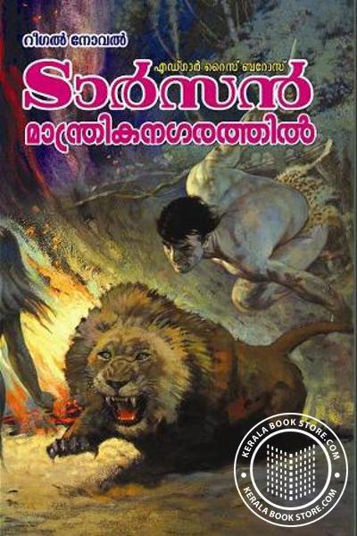 Cover Image of Book ടാര്സണ് മാന്ത്രിക നഗരത്തില് - 5
