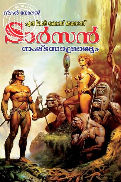 Cover Image of Book Tarzan Nashta Samragyam - 12