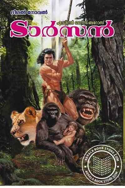 Cover Image of Book ടാര്സണ് - 1