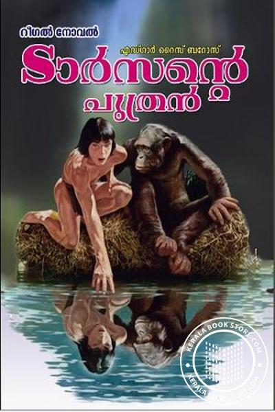 Cover Image of Book ടാര്സന്റെ പുത്രന് - 4