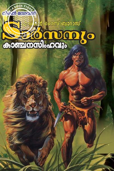 Cover Image of Book Tarzanum Kanchanasimham - 9