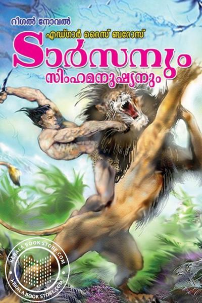 Cover Image of Book Tarzanum Simhamanushyanum 17