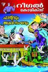 Thumbnail image of Book ഫാന്റവും അക്രമി സംഘവും - 5