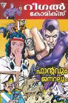 Thumbnail image of Book Phantom Janalum
