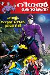 Thumbnail image of Book ഫാന്റം കൊള്ളകാരുടെ ഗ്രാമത്തില് - 4