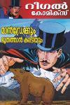 Thumbnail image of Book മാന്ഡ്രേക്കും ഭൂതത്താന് കരടിയും - 2