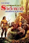 Thumbnail image of Book Tarzan Nashta Samragyam - 12