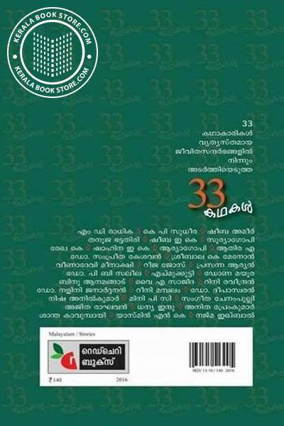 back image of 33 കഥകള്