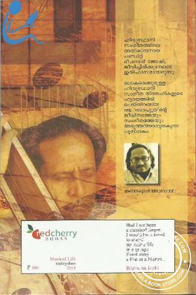 back image of ഭിം സെന് ജോഷി