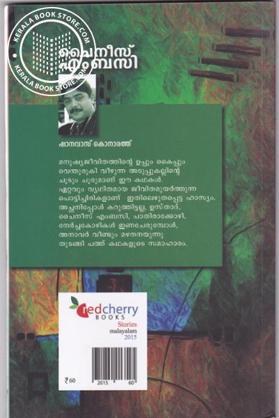 back image of ചൈനീസ് എംബസി