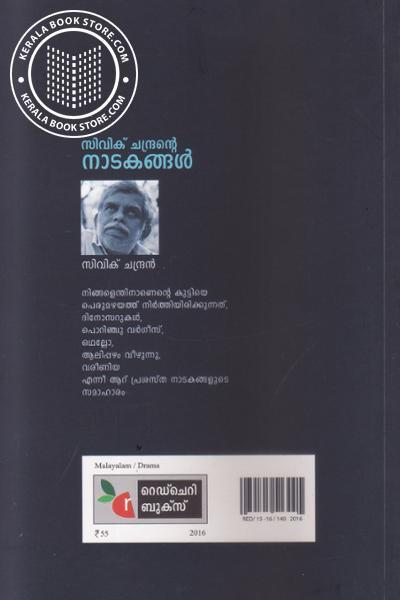 back image of Civic Chandrante Nadakangal