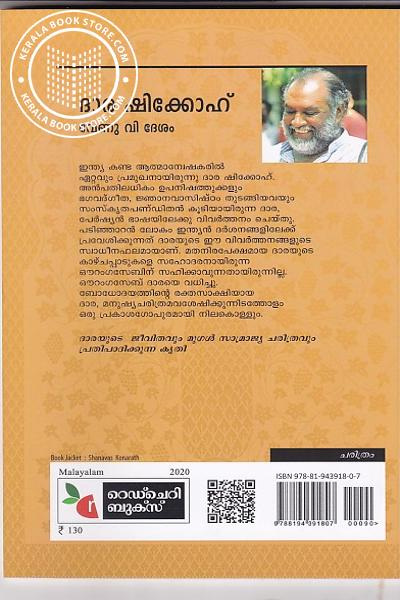 back image of ദാര ഷിക്കോഹ്