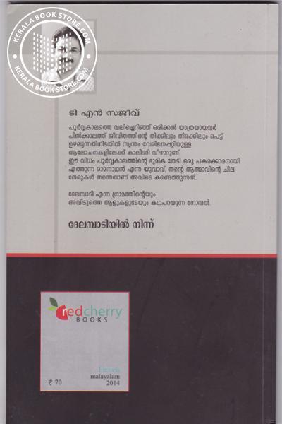 back image of Dhelambaadiyil Ninnu