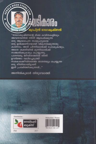 back image of Gadikaaram