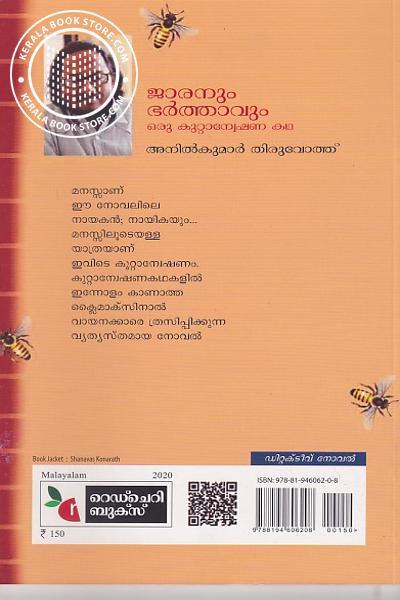back image of ജാരനും ഭർത്താവും - ഒരു കുറ്റാന്വേഷണ കഥ