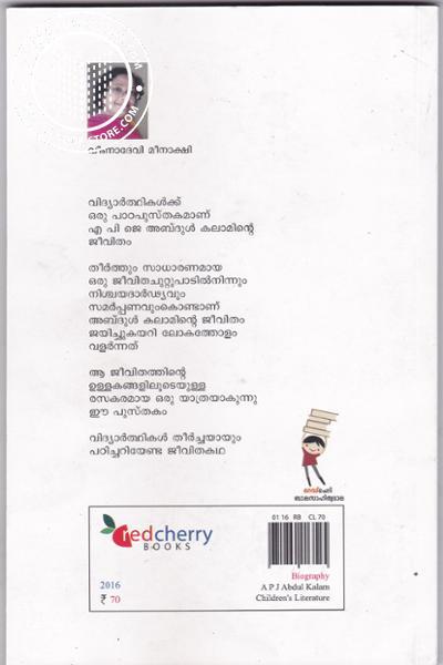 back image of Kuttikalude Abdul Kalam