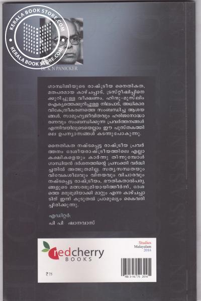 back image of മഹാത്മാവിന്റെ മരണം