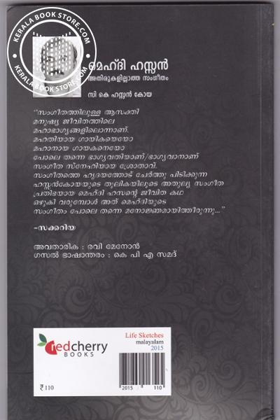 back image of മെഹ്ദി ഹസ്സല് അതിരുകളില്ലാത്ത സംഗീതം