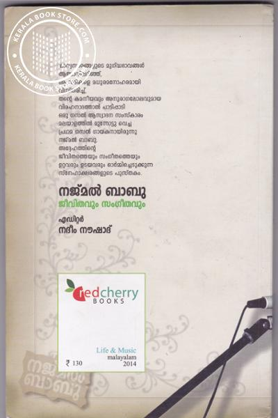 back image of നജ്മല് ബാബു ജീവിതവും സംഗീതവും