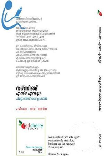 back image of നഴ്സിങ്ങ് എന്ത് എന്തെല്ലാം ഫ്ലോറന്സ് നൈറ്റിംഗേല്