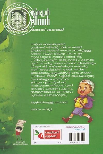 back image of സ്കൂള് ലീഡര്