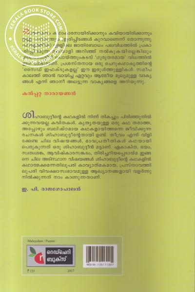 back image of Shihabudheente Kavithakal