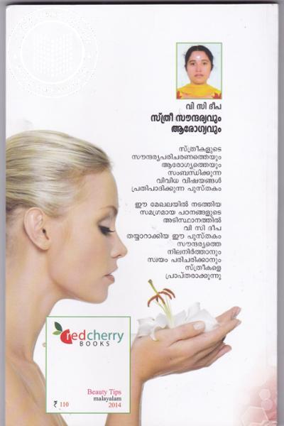 back image of Stree Soundaryavum Aarogyavum